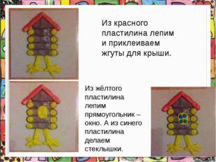 Из красного пластилина лепим и приклеиваем жгуты для крыши. Из жёлтого пласт