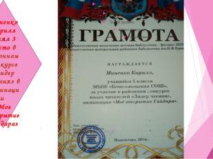 Миненко Кирилл занял 3 место в районном конкурсе «Лидер чтения» в номинации