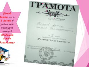 Попов Антон занял 2 место в районном конкурсе чтецов «Родимой земли благодать»