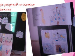 Конкурс рисунков по сказкам А.С.Пушкина