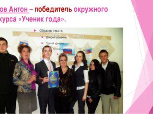 Попов Антон – победитель окружного конкурса «Ученик года».