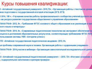 Курсы повышения квалификации: ФГБОУ ВПО «Алтайский государственный университе