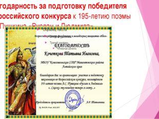 Благодарность за подготовку победителя всероссийского конкурса к 195-летию по
