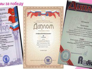 Дипломы за победу