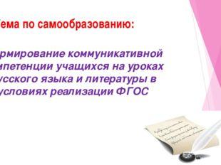 Тема по самообразованию: Формирование коммуникативной компетенции учащихся н