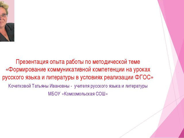 Презентация опыта работы по методической теме «Формирование коммуникативной к...