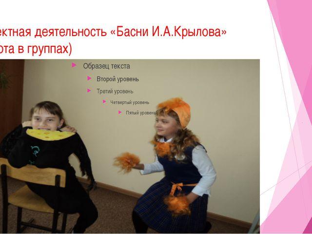 Проектная деятельность «Басни И.А.Крылова» (работа в группах)