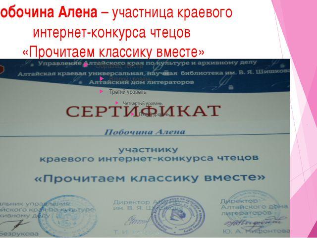 Побочина Алена – участница краевого интернет-конкурса чтецов «Прочитаем класс...