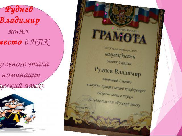 Руднев Владимир занял 1 место в НПК школьного этапа в номинации «Русский язык»