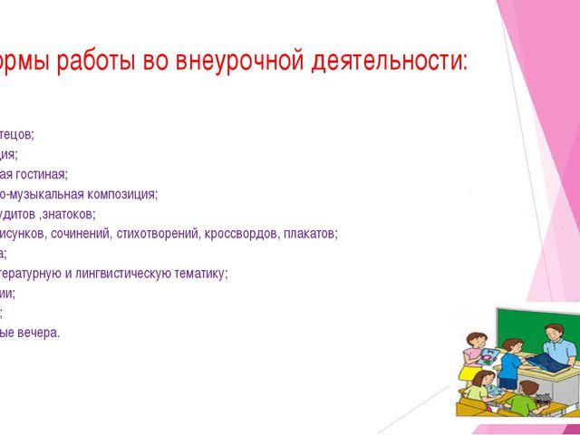 Формы работы во внеурочной деятельности: Конкурсы чтецов; Конференция; Литера...