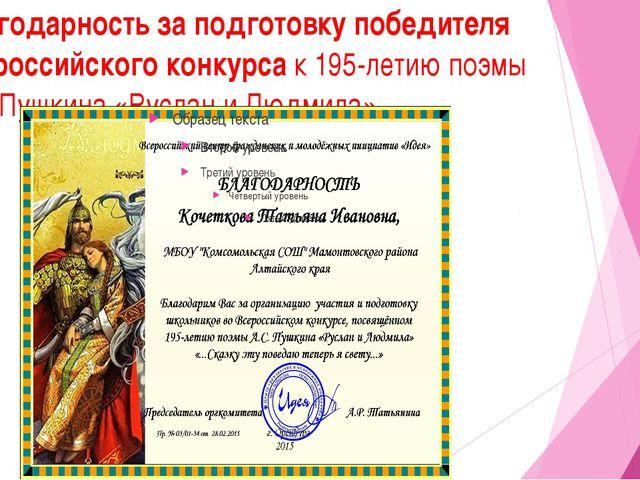 Благодарность за подготовку победителя всероссийского конкурса к 195-летию по...