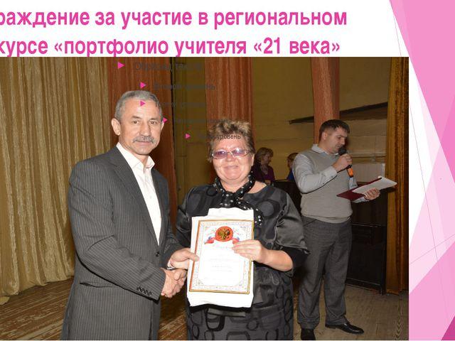 Награждение за участие в региональном конкурсе «портфолио учителя «21 века»