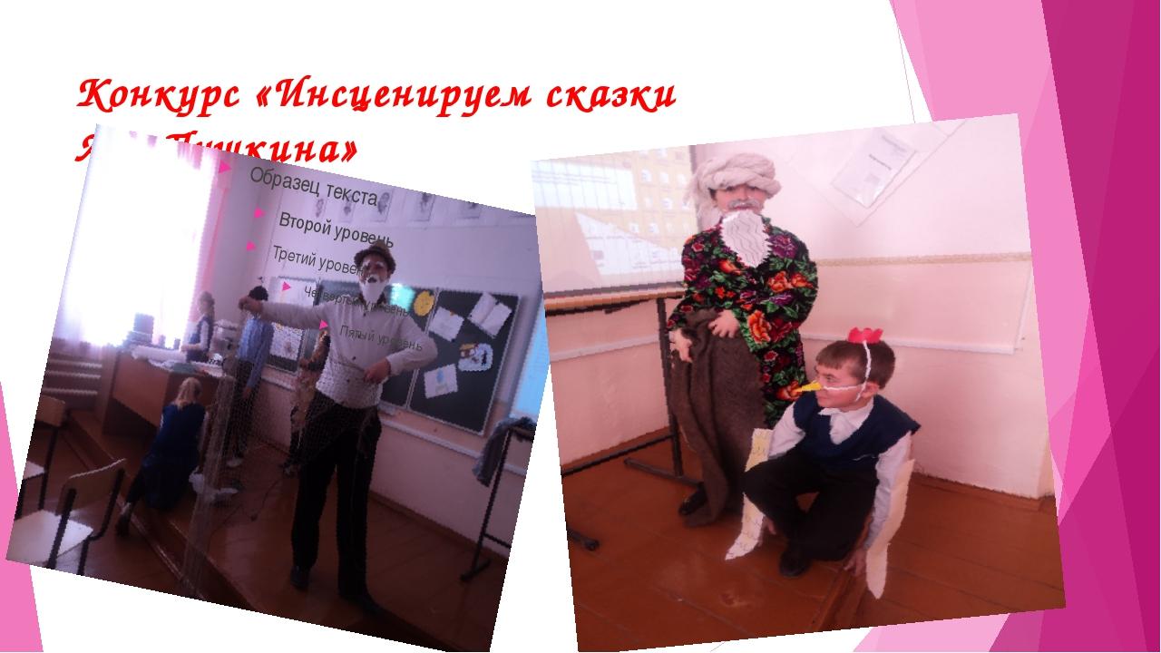 Конкурс «Инсценируем сказки А.С.Пушкина»
