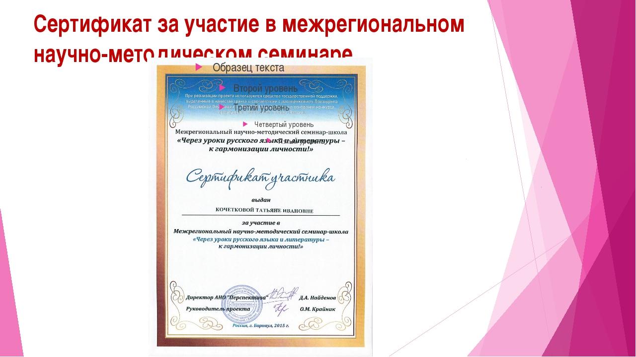 Сертификат за участие в межрегиональном научно-методическом семинаре.