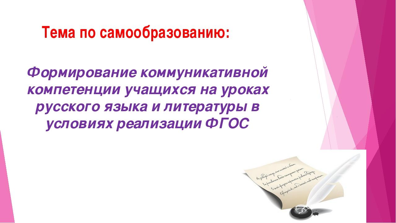 Тема по самообразованию: Формирование коммуникативной компетенции учащихся н...