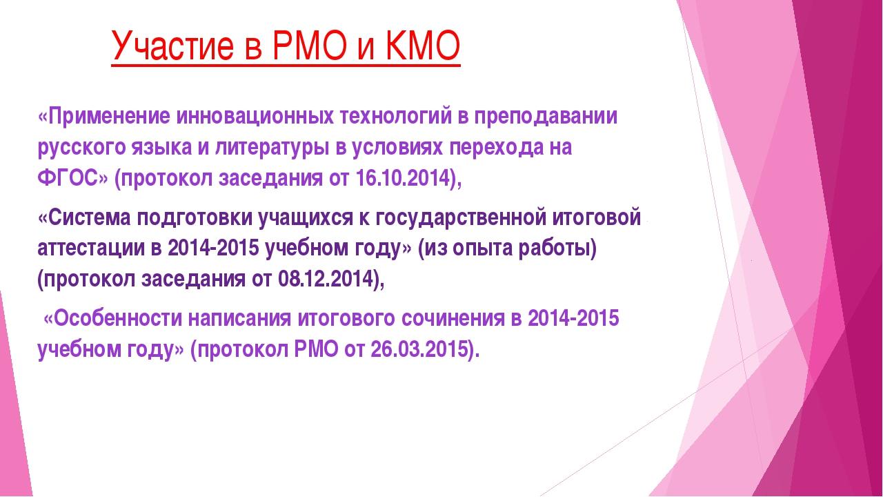 Участие в РМО и КМО «Применение инновационных технологий в преподавании русс...