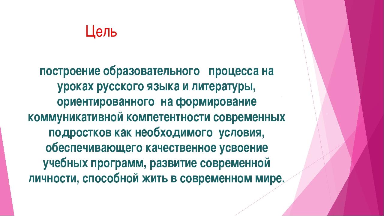 Цель построение образовательного  процесса на уроках русского языка и литер...