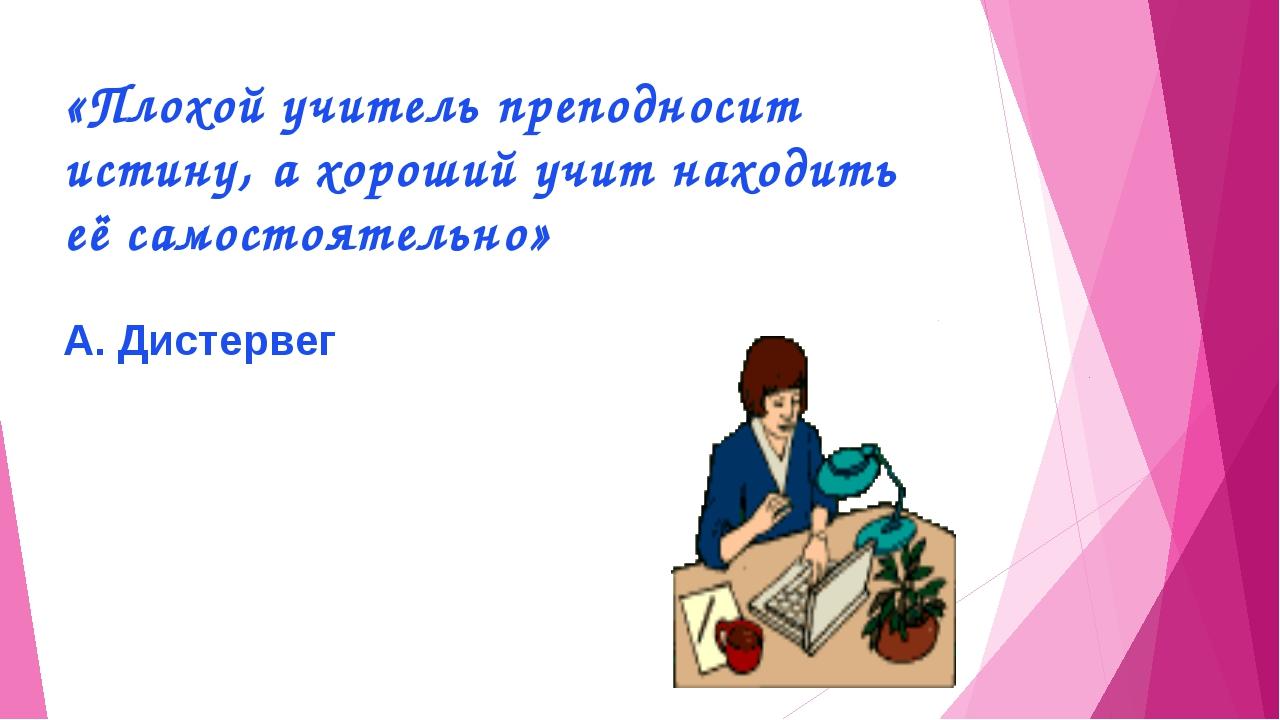 «Плохой учитель преподносит истину, а хороший учит находить её самостоятельн...
