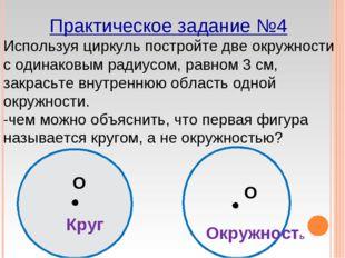 Практическое задание №4 Используя циркуль постройте две окружности с одинаков