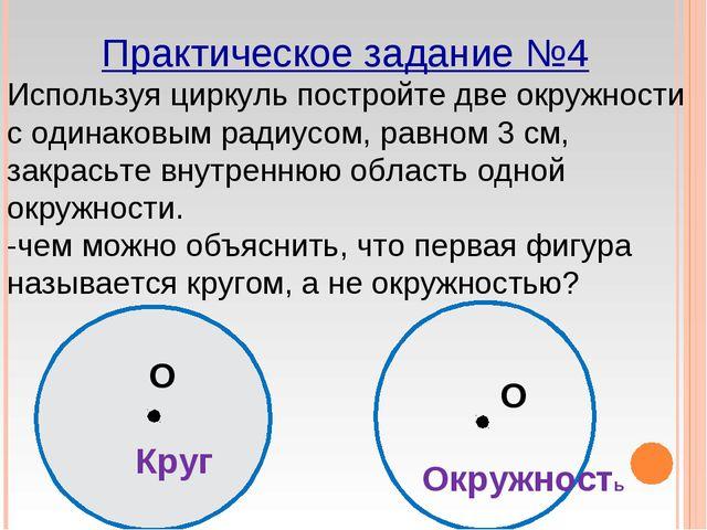 Практическое задание №4 Используя циркуль постройте две окружности с одинаков...