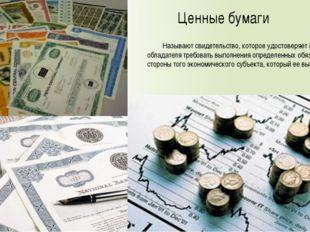 Ценные бумаги Называют свидетельство, которое удостоверяет право ее обладате