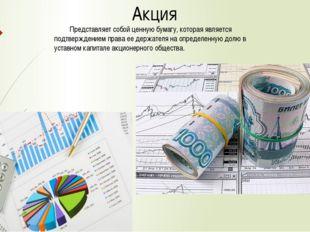Акция Представляет собой ценную бумагу, которая является подтверждением прав