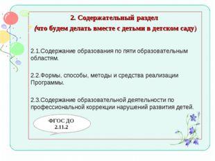 2. Содержательный раздел (что будем делать вместе с детьми в детском саду) 2