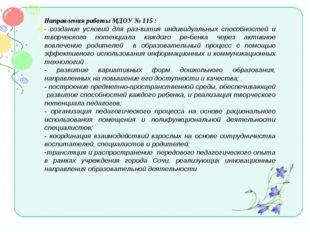 Направления работы МДОУ № 115 : - создание условий для развития индивидуальн