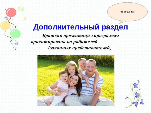 ФГОС ДО 2.13 Дополнительный раздел Краткая презентация программы ориентирован...