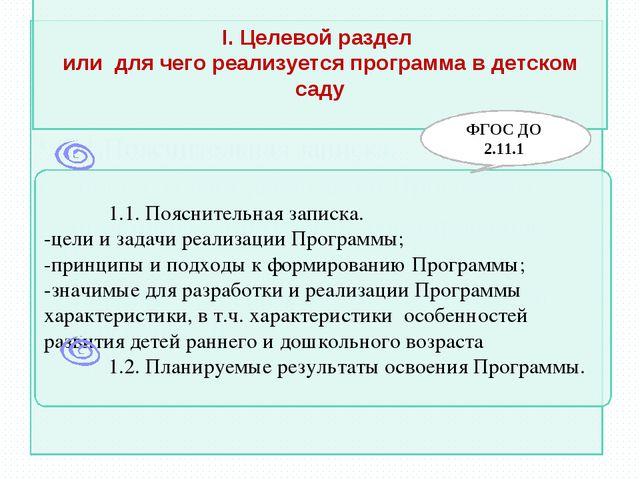 1.1.Пояснительная записка. -цели и задачи реализации Программы; -принципы и п...