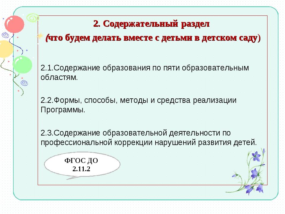 2. Содержательный раздел (что будем делать вместе с детьми в детском саду) 2...