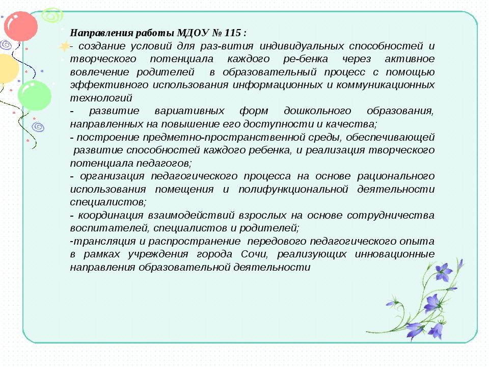Направления работы МДОУ № 115 : - создание условий для развития индивидуальн...