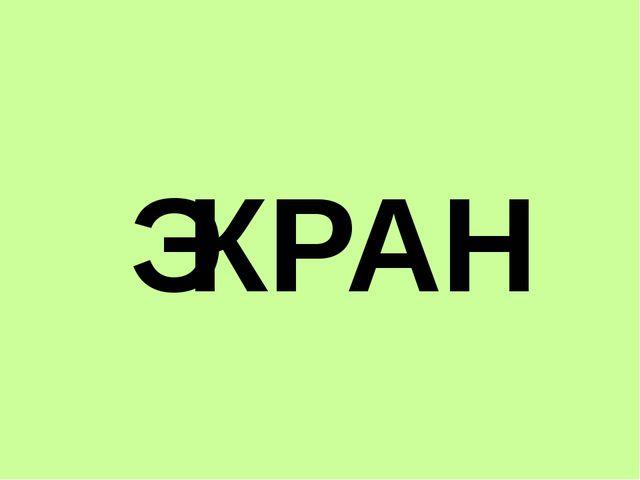 КРАН Э