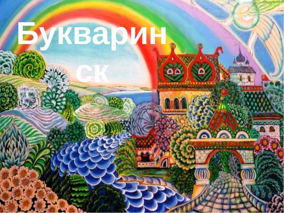 Букваринск