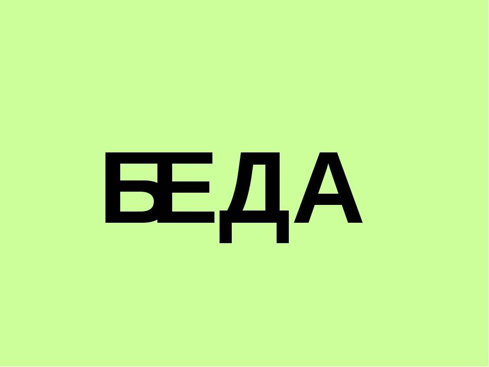 ЕДА Б