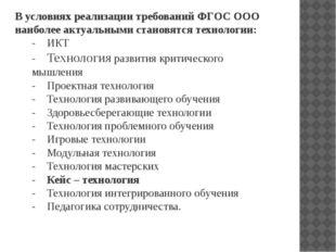 В условиях реализации требований ФГОС ООО наиболее актуальными становятсятех