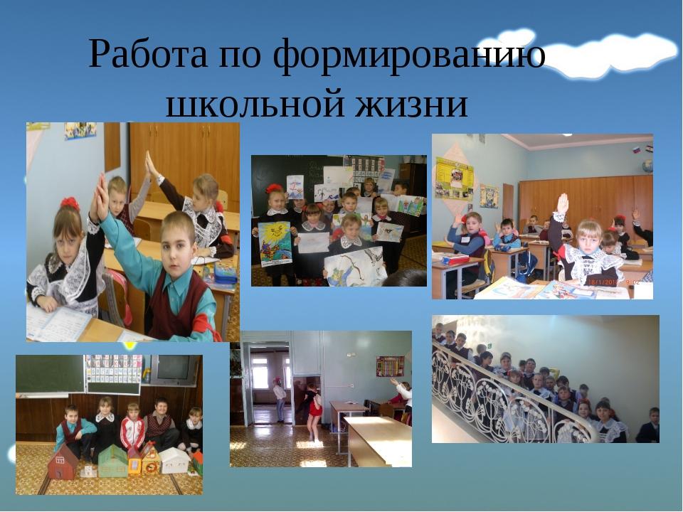 Работа по формированию школьной жизни