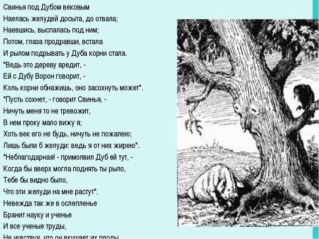 Свинья под Дубом вековым Наелась желудей досыта, до отвала; Наевшись, выспала...