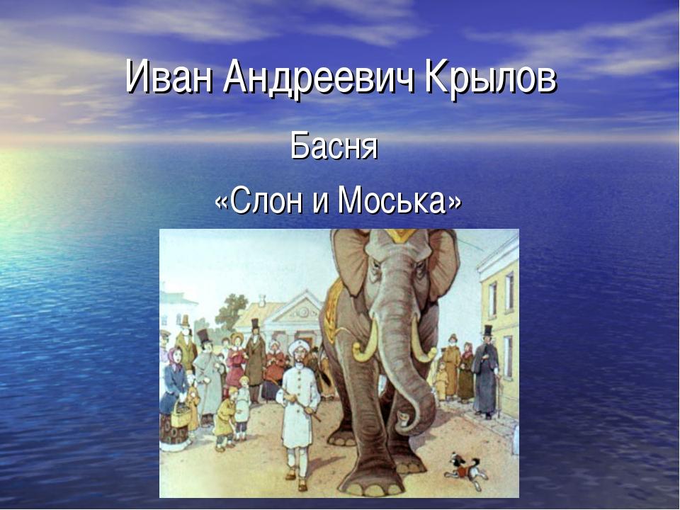 Иван Андреевич Крылов Басня «Слон и Моська»