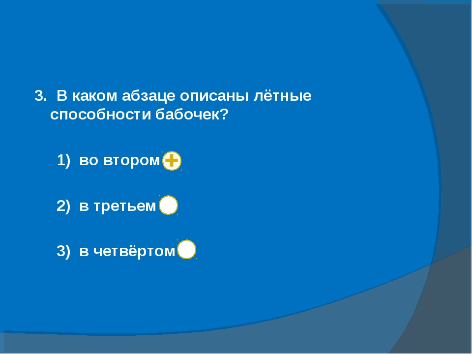 3. В каком абзаце описаны лётные способности бабочек? 1) во втором 2) в трет...