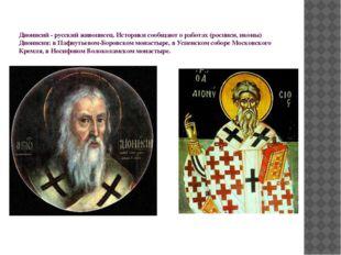 Дионисий - русский живописец. Историки сообщают о работах (росписи, иконы) Ди