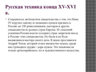 Русская техника конца XV-XVI в. Сохранилось любопытное свидетельства о том, ч