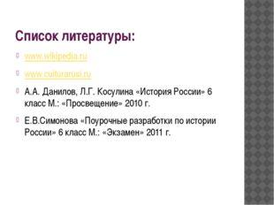 Список литературы: www.wikipedia.ru www.cuiturarusi.ru А.А. Данилов, Л.Г. Кос