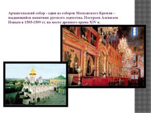 Архангельский собор - один из соборов Московского Кремля - выдающийся памятни