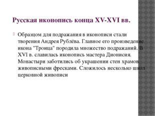 Русская иконопись конца XV-XVI вв. Образцом для подражания в иконописи стали