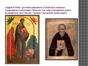 Андрей Рублёв - русский живописец. Рублёв был монахом Андроникова монастыря (