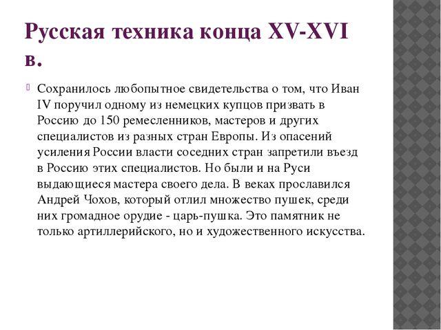 Русская техника конца XV-XVI в. Сохранилось любопытное свидетельства о том, ч...