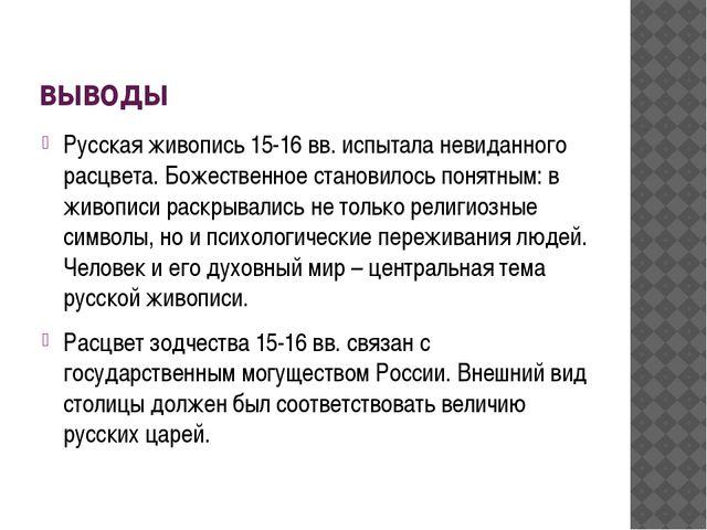 выводы Русская живопись 15-16 вв. испытала невиданного расцвета. Божественное...