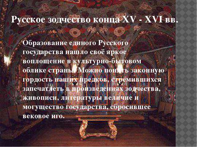 Русское зодчество конца XV - XVI вв. Образование единого Русского государства...