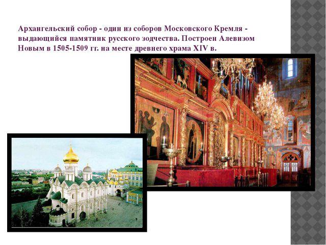 Архангельский собор - один из соборов Московского Кремля - выдающийся памятни...